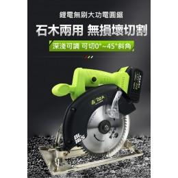 21V共享電池 DZA 6.5吋圓鋸切割機【雙鋰電 4A大容量 】日本無刷馬達大扭力技術TLDRS65N4 板模木作