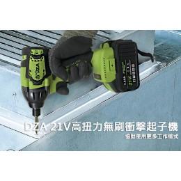 21V共享電池 DZA 衝擊起子【雙鋰電 4A大容量】日本無刷馬達大扭力技術TLDT120N4 工班最愛人手一支