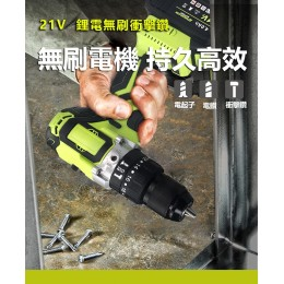 21V共享電池 DZA 多功能衝擊電鑽【雙鋰電 4A大容量】日本無刷馬達大扭力技術TLDT45N4 水電工裝家電
