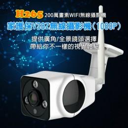 H265鋁合金1080P防水監視器V38Z【1.44全景廣角版】APP監聽對話WIFI直聯.手機無線防盜夜視攝影機