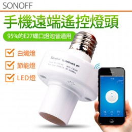 【SONOFF】送隨意貼! 雲端燈泡座 4G手機APP智慧物聯網 網路燈泡控制 (3種控制:WIFI+遙控.8組定時)